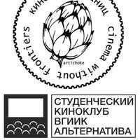 """Логотип Киноклуб """"Альтернатива"""""""