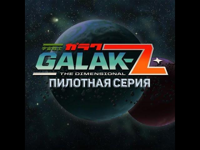 GALAK-Z [Прохождение] 0 - Пилотная серия