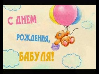 Моей Любимой Бабулечке!!!!!очень очень ее люблю! С Днем Рождения!***