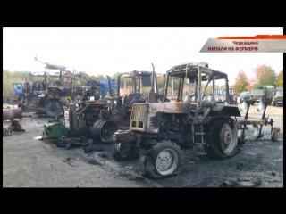 Неизвестные сожгли ферму- селяни угрожают милиции бунтом - Чрезвычайные новости,