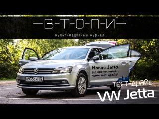 """Новая Volkswagen Jetta: Обзор видеоверсии журнала """"ВТОПИ"""""""