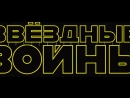 Звездные войны_ Эпизод 7 — Русский трейлер 2015