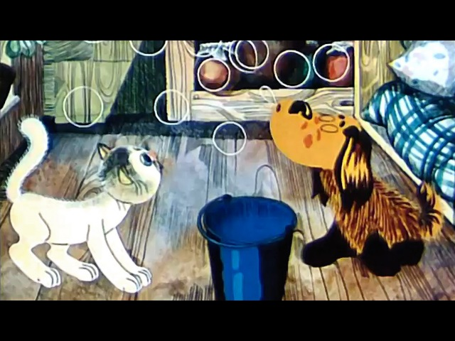 Как Кошечка и Собачка Мыли Пол 1977 советские мультфильмы для детей