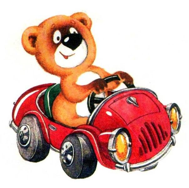 машинка и медведь картинки каталоге представлено около