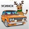 Подслушано у Водителей  Усинск