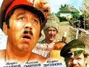 Свадьба в Малиновке советский фильм комедия