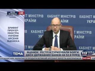Мы готовы к судебному разбирательству с РФ, - Яценюк