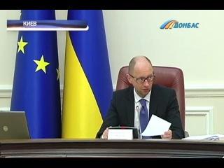 А. Яценюк дал поручение местным властям немедленно освоить средства на восстановление Донбасса