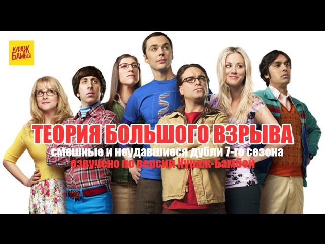 Смешные моменты Теории Большого Взрыва Сезон 7 ч 1 по версии Кураж Бамбей