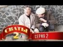 Сериал Сваты 2 2 ой сезон 2 я серия комедийный фильм сериал юмор для всей семьи