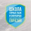 Школа горных лыж и сноуборда ЦАО Евразия