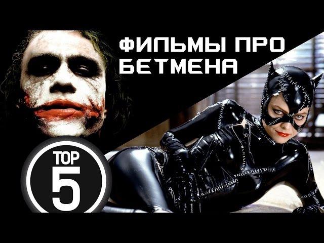 Фильмы про Бэтмена рейтинг ТОП5
