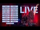 Тина Кароль - Полюс притяжения / Тернополь / LIVE: Сила любви и голоса. Тур 2013-2014