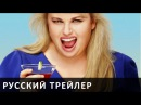 В активном поиске How To Be Single - Русский трейлер 2016