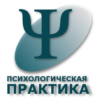 Афиша Волгоград Психологическая Практика