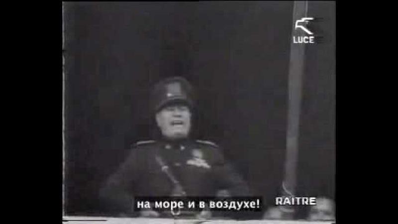 Муссолини Объявление войны 10 июня 1940 года