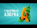 Говорящая азбука. Учим английский алфавит для самых маленьких. Для детей 3-6 лет.
