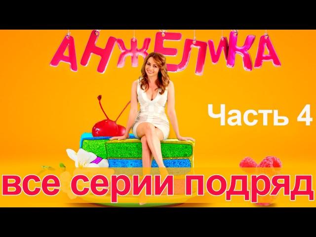 Анжелика 2 сезон 2014 2015 33 36 серия