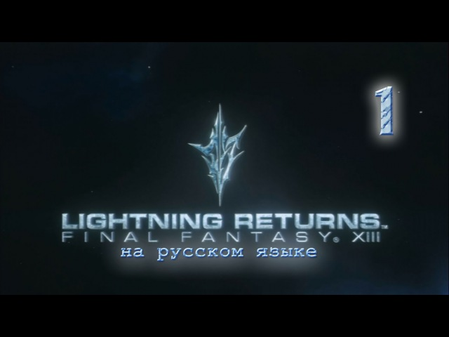 Lightning Returns Final fantasy XIII прохождение на русском Серия 1