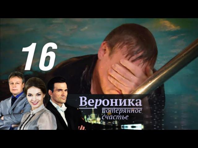 Вероника Потерянное счастье Серия 16 с участием Натальи Бардо