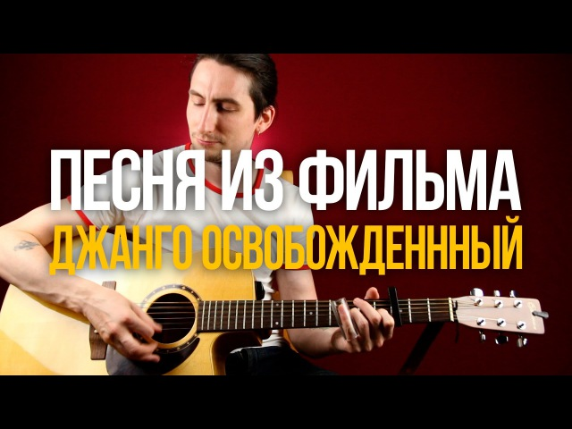 Как играть песню из фильма Джанго Освобождённый Too Old to Die Young Уроки игры на гитаре Первый Лад