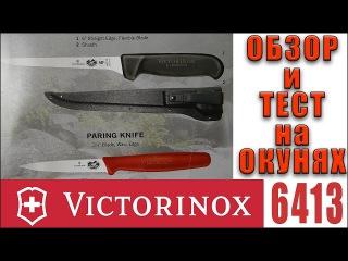 Викс Филейный Нож и Тест по Окуням (Victorinox 6413 Perch Test)