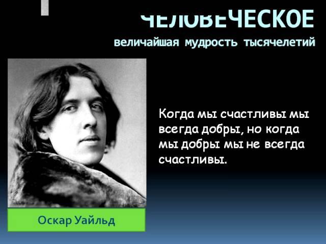 Цитаты, афоризмы, высказывания, выражения Оскара Уайльда о любви, жизни, мужчинах и женщинах.