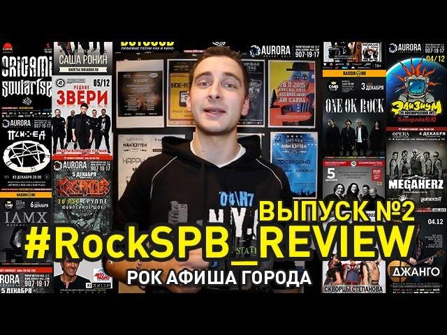 ROCKSPB REVIEW Рок афиша СПб с 30 ноября по 6 декабря