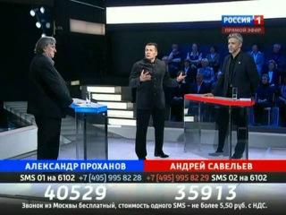 Поединок.Александр Проханов vs Андрей Савельев