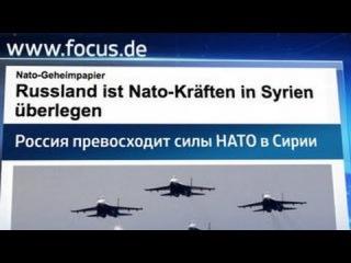 НАТО признала превосходство российской армии в секретном докладе
