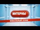 Интерны 14 сезон 19 серия / Анонс 24.02.2016 / Kino-Homе