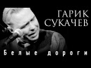 Гарик Сукачев - Белые дороги (Lyrics Video 2015)