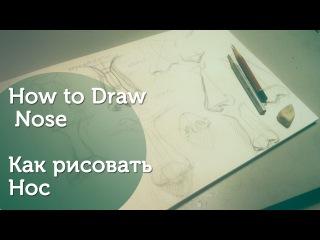 КАК РИСОВАТЬ НОС/ How To Draw:  Nose