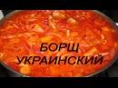 Борщ украинский Рецепт украинского борща Как приготовить украинский борщ
