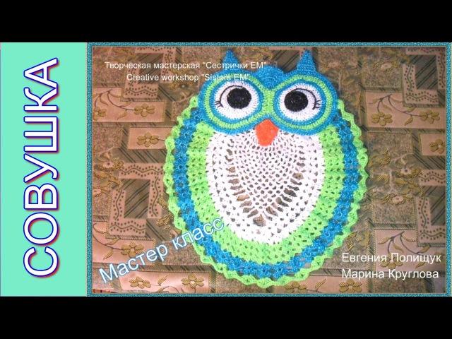 Мастер класс коврик для ванной Совушка часть 2 DIY bath mat Owl Part 2