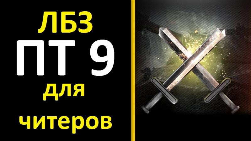 Читерское прохождение ЛБЗ ПТ9 читы для ЛБЗ