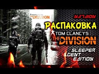 Распаковка коллекционного издания Tom Clancy's The Division Sleeper Agent Edition PS4