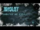 Kholat - Прохождение игры 7 Поворот не туда Перевал Дятлова