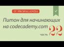 ПК022 - Игра Морской бой - Уроки питона на Codecademy на русском