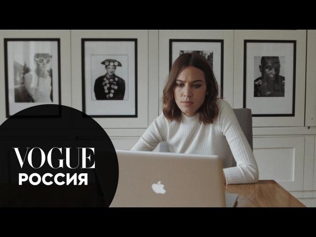 Будущее моды с Алексой Чанг Как попасть в индустрию моды