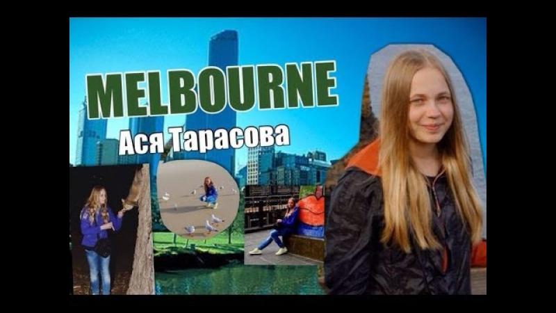 Ася Тарасова в Мельбурне Путешествие 4 Melburn АВСТРАЛИЯ достопримечательности СМОТРЕТЬ ДО КОНЦА!