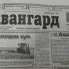 Avangard Batyrevo