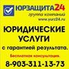 ЮРЗАЩИТА24