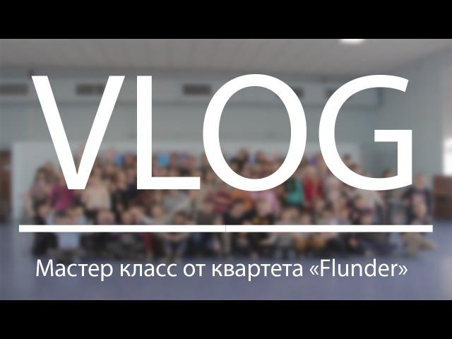 VLOG Мастер класс от квартета Flunder