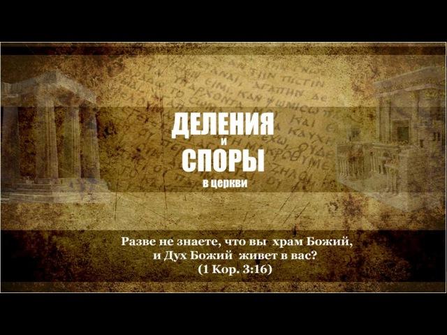 04 - Деления и споры в церкви