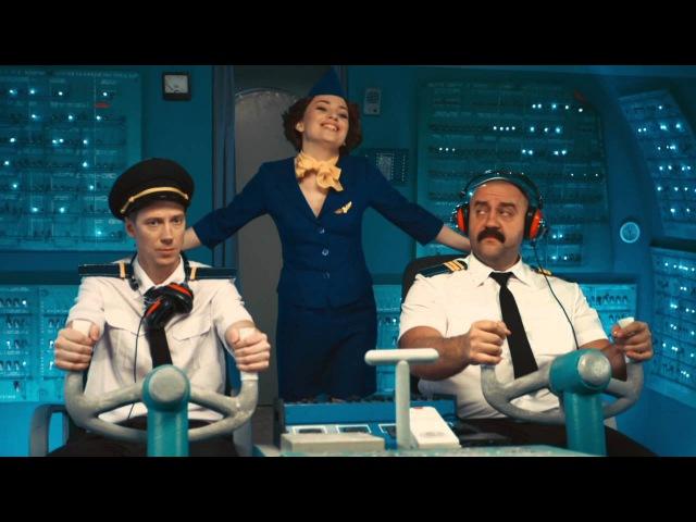 Двуликая стюардесса на самолете На троих 48 серия .
