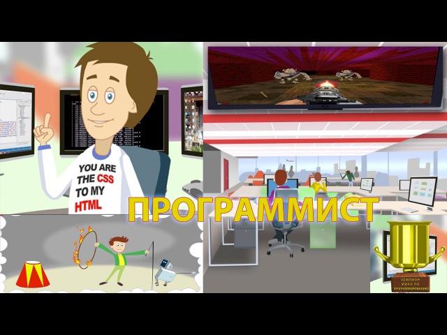 ПРОГРАММИСТ - Мультфильм НАВИГАТУМ Калейдоскоп Профессий (мультсериал)