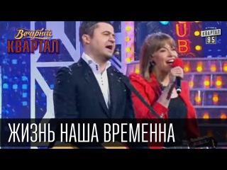 Новогодняя песня Квартала - Жизнь наша временна | Вечерний Квартал 01.01.2016