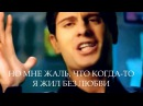 Мне не жаль Бедная Настя Mne ne zhal Bednaya Nastya текст lyrics