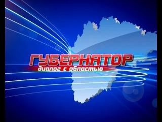 Сергей Митин ответит на вопросы новгородцев в прямом эфире